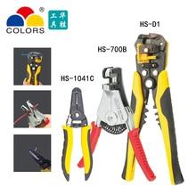 Цвета HS-D1 FS-D3 многофункциональный инструмент клещи для опрессовки кабель провод резцы автоматического электрического ремонт провод для зачистки инструменты
