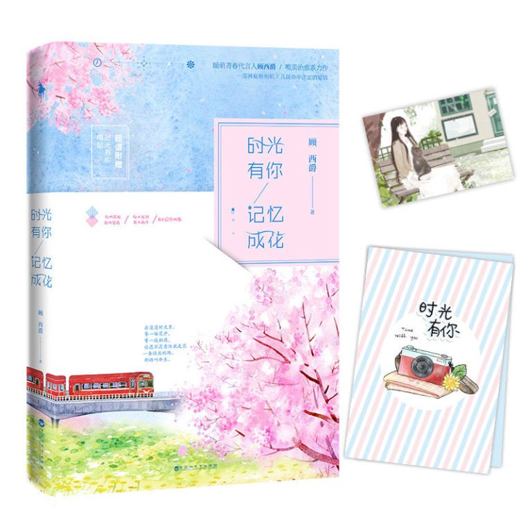 Time Blossoms With Your Memory Shi Guan You Ni Ji Yi Cheng Hua By Gu Xi Jue /   Chinese Popular Novels Fiction Book