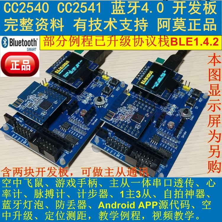Low power Bluetooth 4.0BLE CC2540 CC2541 development kit teaching video ti bluetooth 4 0 ble mini development kit cc2540dk mini cc2541dk mini official tutorial