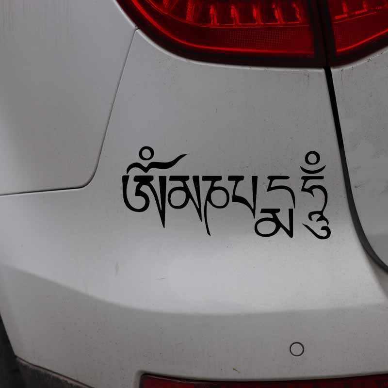 YJZT 15,8 CM * 7,1 CM Om Mani Padme Hum símbolo religioso Yoga vinilo pegatina hermoso coche negro/ de plata C27-0259