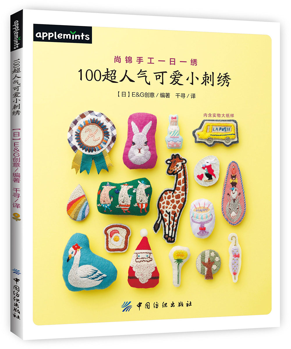 100 super cute little embroidery / Chinese embroidery Handmade Art Design Book 100 super cute little embroidery chinese embroidery handmade art design book
