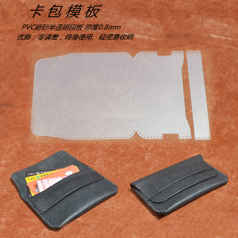 Leather Craft Small Coin Bag Card Holder DIY Pvc Template