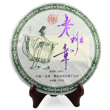Old class kocha chapter Puerh the tea health care Chinese yunnan 357g China