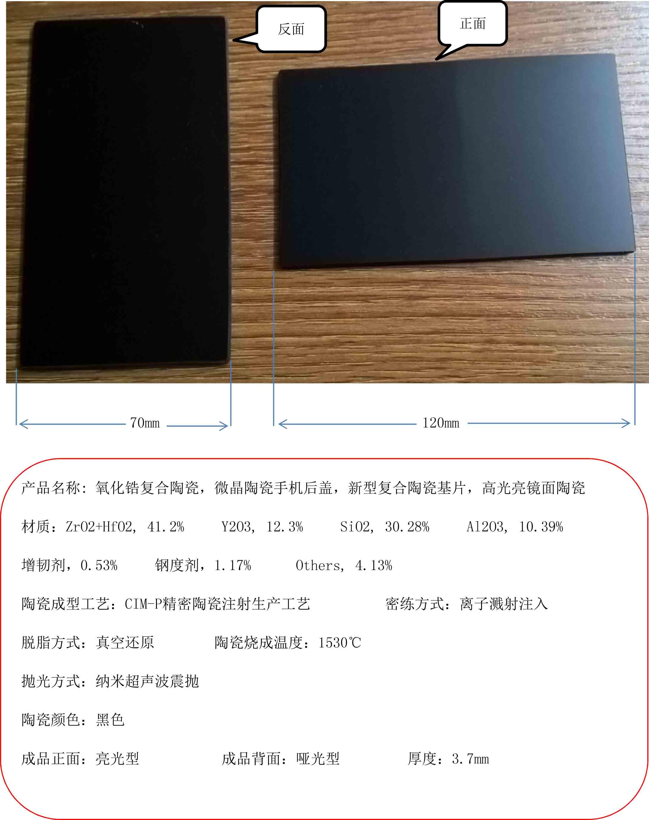Циркониевая композитная керамическая s, микрокристаллическая керамическая задняя крышка для мобильного телефона, новый тип керамическая