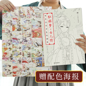 Image 5 - New Hot coloring book for adults kids Chinese line drawing book ancient figure painting book Dream of Red Mansions daughter love