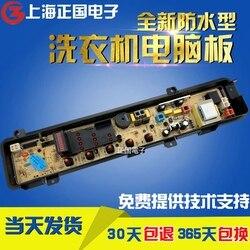 Bezpłatna dostawa na oryginalny pralka komputer pokładowy XQB55-P515U XQB65-P611U XQB65-P621U