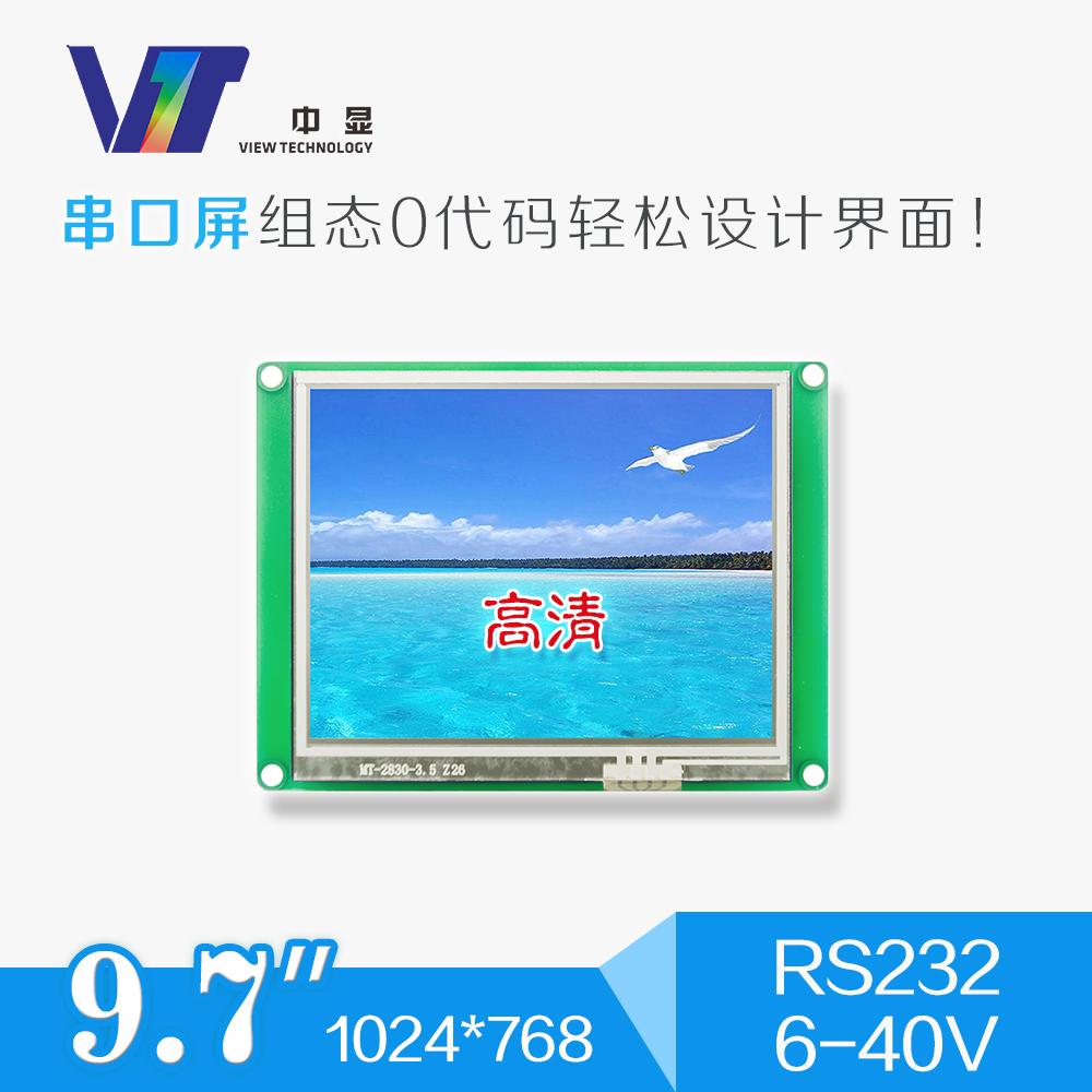 лучшая цена SDWe097T30 display 9.7 inch serial port LCD screen touch-screen display TFT screen LCD module