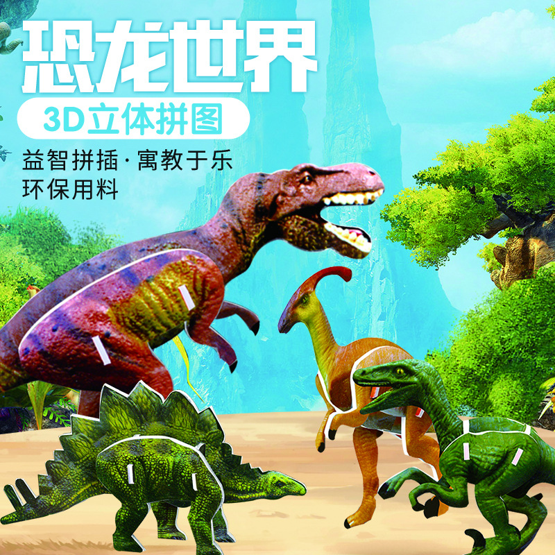 3D Paper Puzzle Dinosaur Model Children's Jigsaw Puzzle Development Intelligence Game Learning Educational Environment Resea