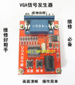 2 PCS LCD ferramentas de reparo necessário teste teste de fonte de sinal de sinal VGA gerador de sinal VGA LCD