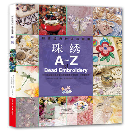 Classical Needling And Patterns In Embroidery Book / Chinese Embroidery Handmade Diy Art Design Book