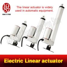 Electric Linear actuator 50mm Storke 100mm Stroke 200mm stroke linear motor controller DC 12V 200N JXKJ1987 room escape game