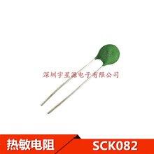 30PCS SCK08082MSY SCK082 SCK-082 8R 2A SCK08201MSY SCK201 SCK-201 20R 1A SCK08042MSY SCK042 SCK-042 4R 8 MILÍMETROS Termistor