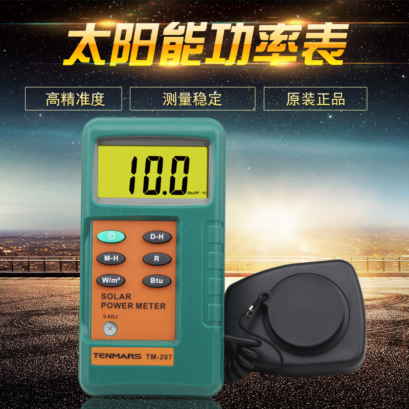 Solar Radiation measurement,Solar Power Meter,Solar transmission measurement,Solar power research TM-207 care of you f03448