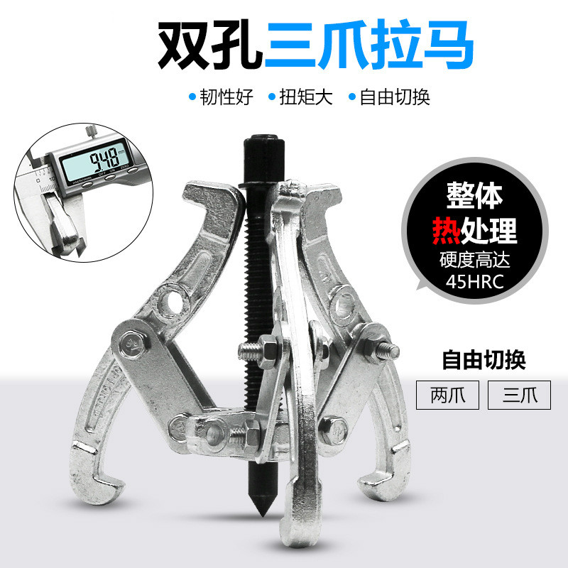Tire Repair Tools Car Repair Tools Tri-claw Puller Bearing Removal Tool Multi-function Triangle Two Scratches Small Pull Puller La Code Code