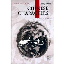 Chinese Characters Language English Keep on Lifelong learning as long you live knowledge is priceless and no border-305