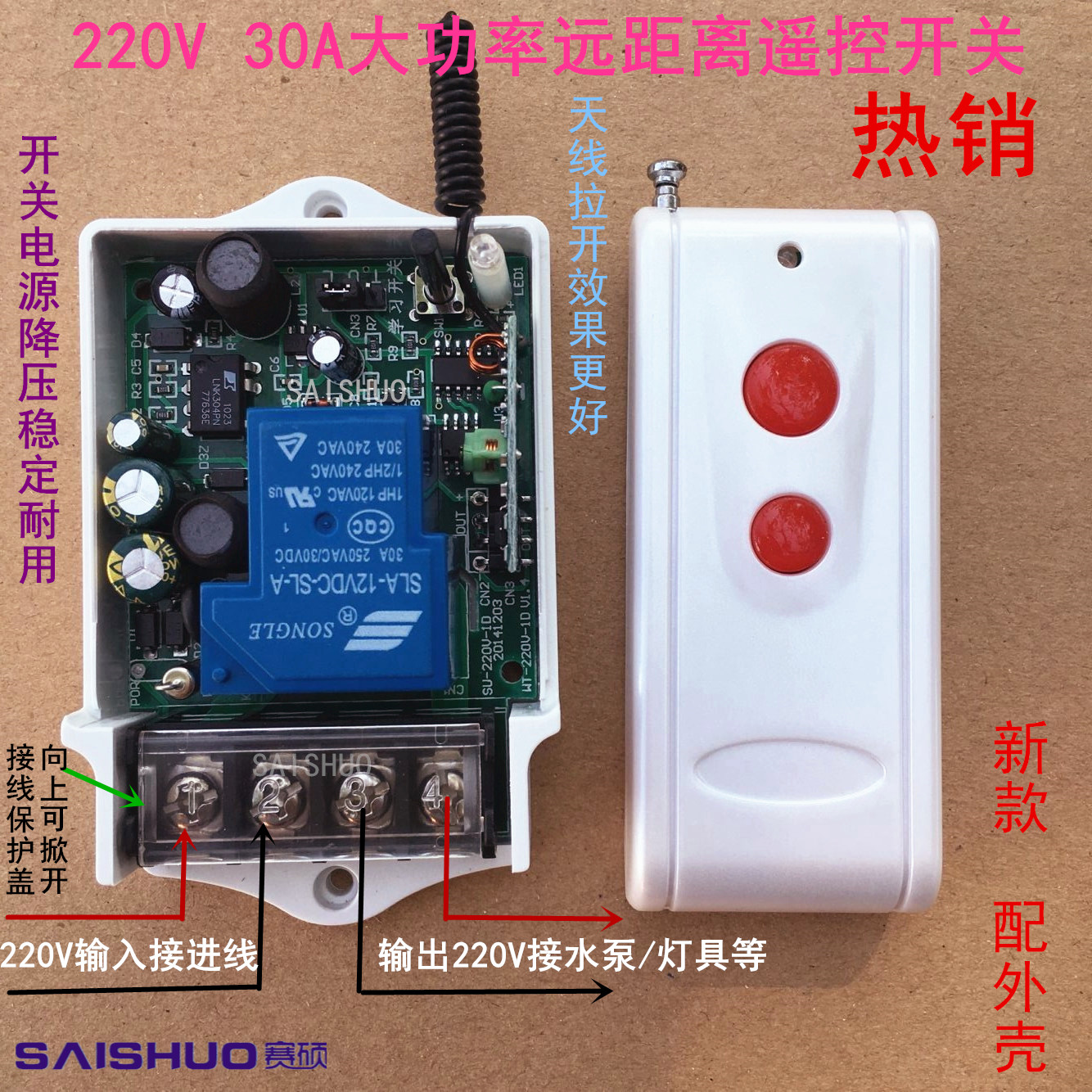 220V single way high power water pump, wireless remote control switch, socket, lamp switch, 3000W, 1000M ac220v 30a 1000m 1 channel wireless remote control switch 3000w high power relay 15 receiver for water pump sku 5512