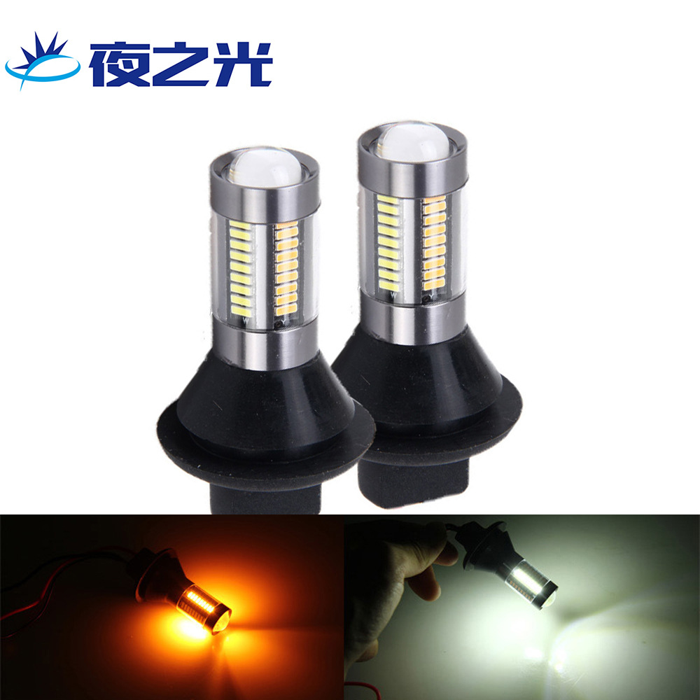 Factory Direct Car LED Two-Color Daily Lamp Turn Decoding CANBUS T20 1156 401466 Light