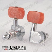 Ruby big square handle full enclosed folk guitar string buttons/electric guitar string knobs/string axles