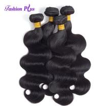 Fashion Plus 4 Bundles Deal Body Wave Brazilian Hair Weave Bundle 100% Human Hai