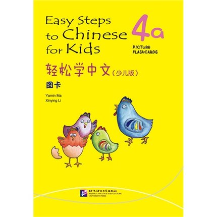 Easy Step To Chinese for Kids (4a) in English With Pictures and Flashcards Written By Yamin Ma stewart a kodansha s hiragana workbook a step by step approach to basic japanese writing