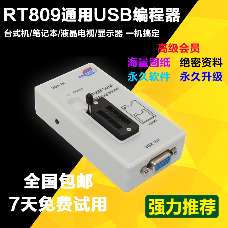 New RT809F Motherboard LCD High-speed USB Programmer BIOS Burner Intelligent Read-write ProgramNew RT809F Motherboard LCD High-speed USB Programmer BIOS Burner Intelligent Read-write Program