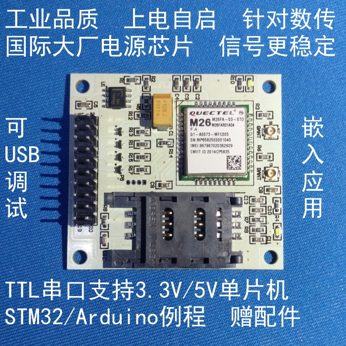 GSM module GPRS SMS Bluetooth M26 ultra SIM900 microcontroller development board sim868 development board module gsm gprs bluetooth gps beidou location 51 stm32 program