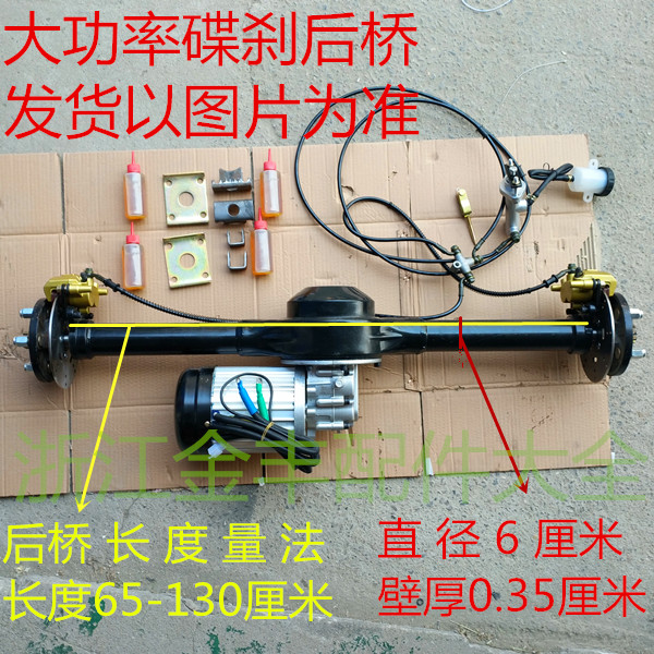 Electric tricycle accessories high - power motor brushless motor 1200w 1500w 1800W 2200W 3000W motor rear axle