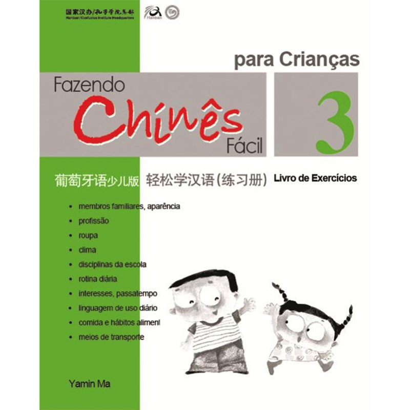 Chinese Made Easy for Kids Workbook 3 Portuguese Edition Simplified Chinese Learning Chinese Workbook for Children микровуаль garden выс 290см персиковая