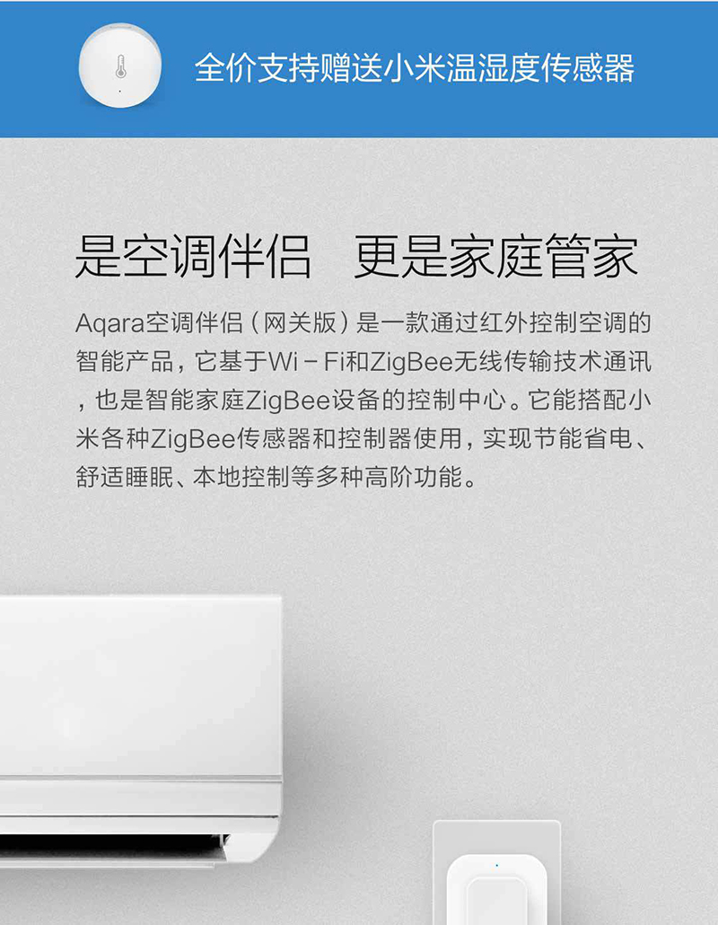 Xiaomi Original Gateway 3 Aqara Air Conditioning Companion Gateway illumination Detection Function Work With Mi Smart Home Kits (2)