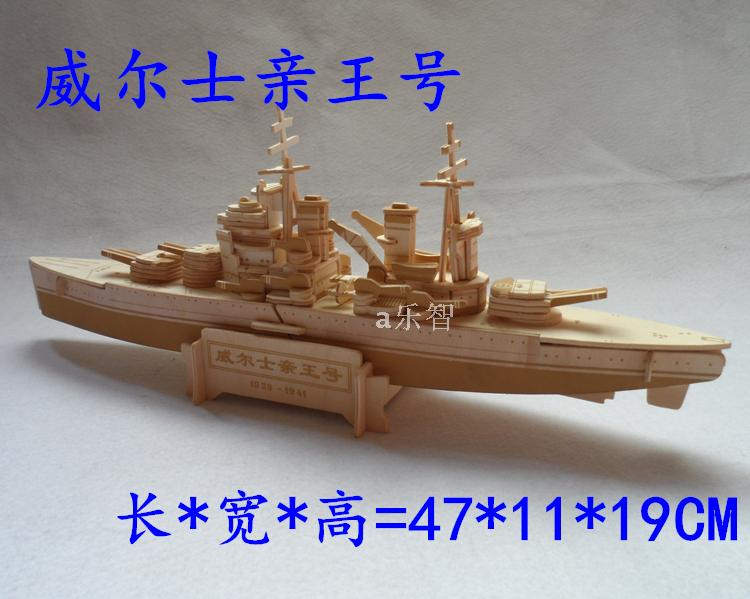 wooden 3D building model toy puzzle hand work assemble game woodcraft construction kit HMS prince of wales warship Battleship|Puzzles|Toys & Hobbies - title=