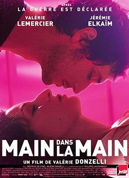 《手拉手》2012年法国歌舞电影在线观看