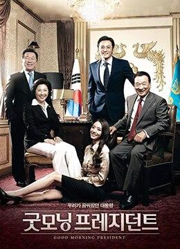 《总统早上好》2009年韩国剧情,喜剧电影在线观看