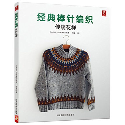 Japanese Classical Rod Knitting: Traditional Patterns In Chinese Book
