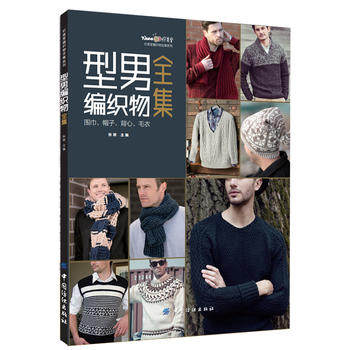 Men's Knitwear Collection Men's Sweater Books Scarf Hats Vest Fabric Knitting Tutorial Weaving Patterns Textbook In Chinese