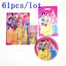 Six princess theme design disposable tableware set 61Pcs candy bag paper cup pla