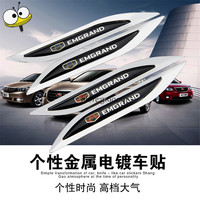 Car Styling 2Pcs Metal Auto Emblem Badge Decal Car Side Stickers Car Emblem Decal For Geely