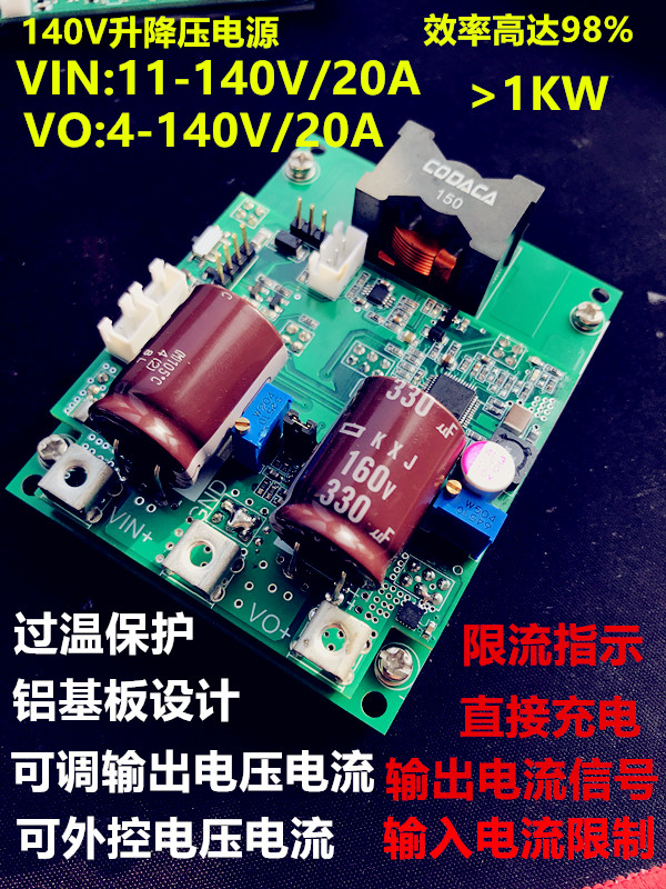 DC-DC Automatic Buck-boost Power Supply 140V High Voltage Output Voltage and Current Adjustable 20A new digital kxn 1520d high power switching dc power supply 0 15v voltage output 0 20a current output