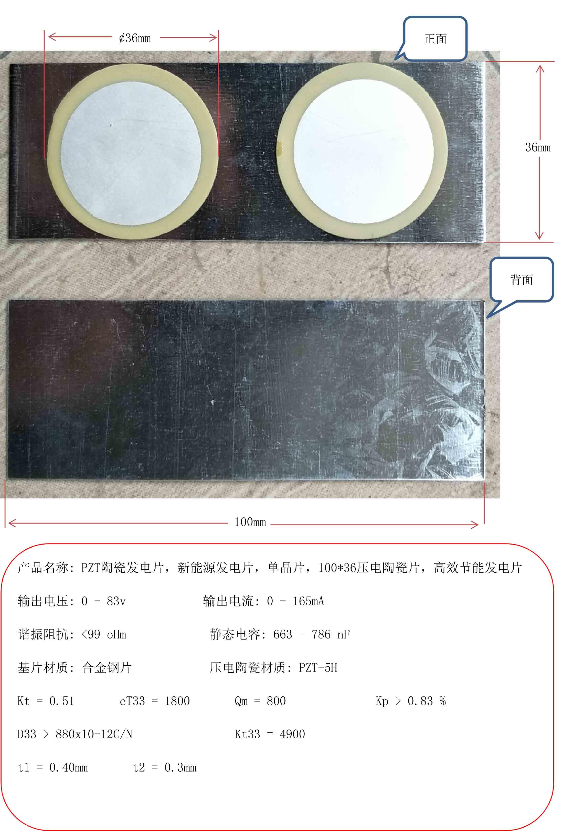 PZT ceramic power generating sheet, new energy power generation sheet, single crystal, 100*36 piezoelectric ceramic sheet