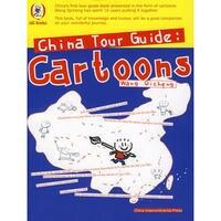 Китайский туристический Гид: Мультфильмы изучают китайскую туристическую культурную английскую раскраску в мягкой обложке. Знание бесцен