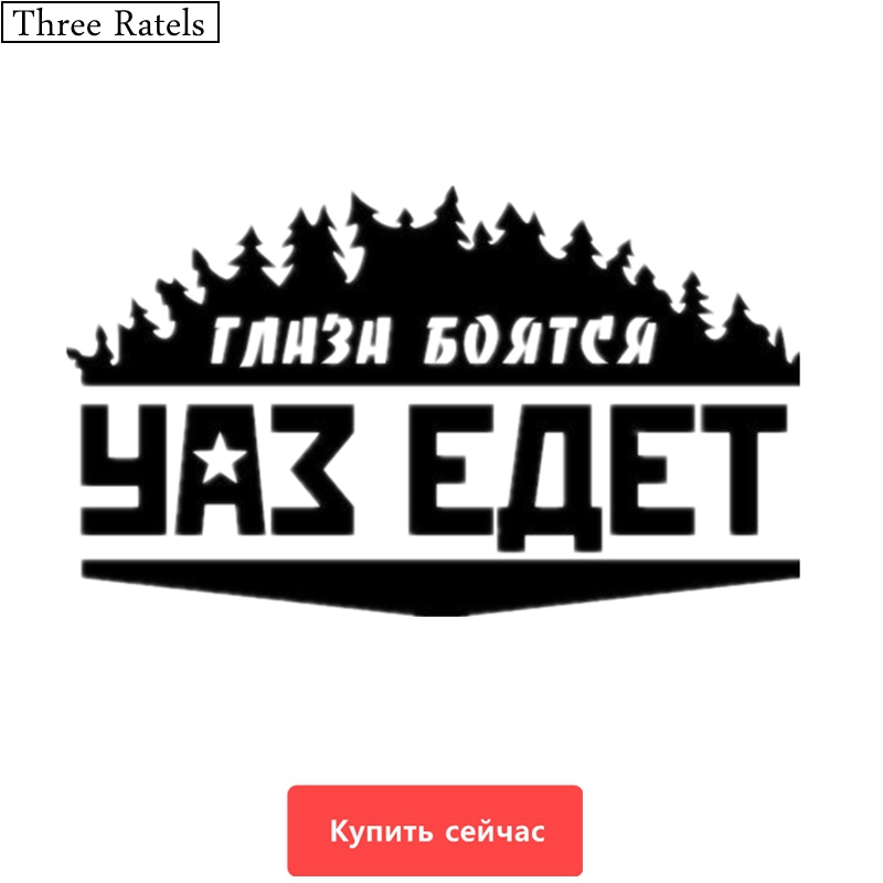 Three Ratels TZ-497 11.8*20cm 1-5 pieces Eyes are afraid when UAZ goes car stickers and decals auto car sticker машинки autotime машина uaz 31514 ваи