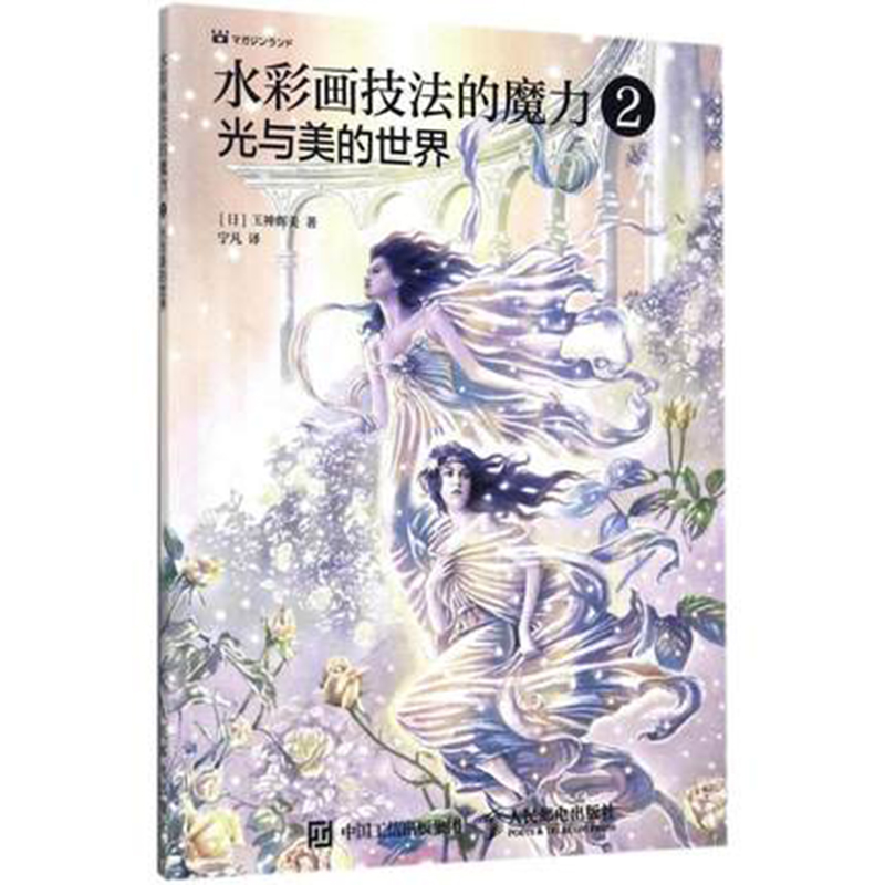 New Best Selling Books The Magic Of Watercolor Techniques 2 Light And Beauty Of World Arts And Crafts Adult Coloring Books