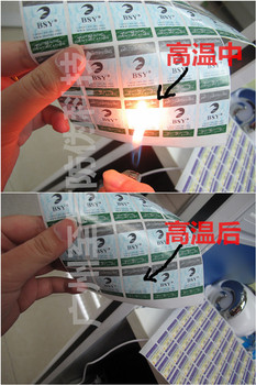 Professional security drop code two-dimensional code label disappear temperature auto security standard I package with cosmetics