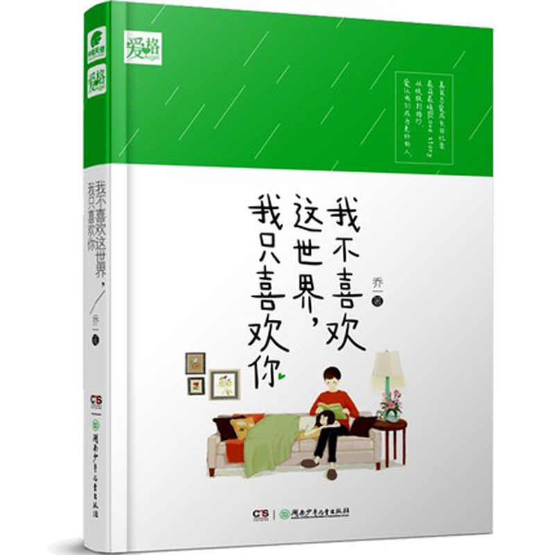 I Don't Like This World,I Only Like You Comic CityBY Qiao Yi  Love Youth Novel Warm Heart Story Love Memoir Bestseller Fiction