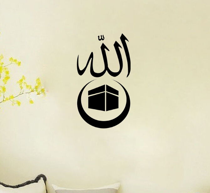 Islamic Calligraph Design Name Allah Wall Art Sticker Decal Decor Quote Lettering Home Decoration Living Room Kitchen In Stickers From Garden On