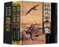 https://ae01.alicdn.com/kf/HTB1Po5NXjzuK1RjSsppq6xz0XXa3/จ-นแปรง-Art-ภาพวาด-Calligraph-SUMI-E-หยางโจวแปดจ-ตรกร-Book.jpg