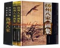 Chinese Brush Ink Art Painting Calligraph Sumi E Yangzhou Eight Painter Book