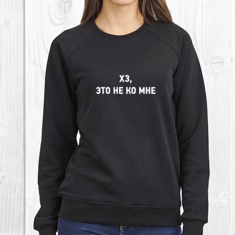 Porzingis Sweatshirts For Women With Russian Inscriptions Autumn New Fashion Hoody Female Tops