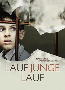 《流浪的尤莱克》2013年德国剧情电影在线观看