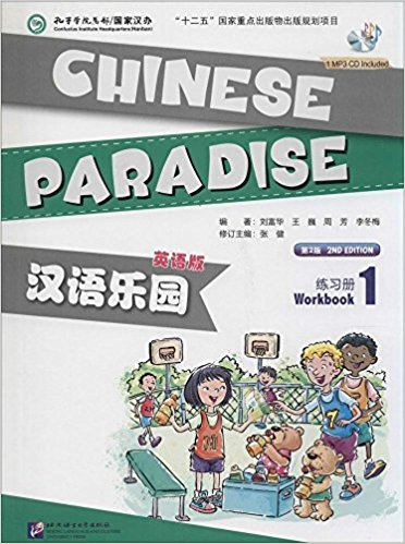 Chinese Paradise Workbook 1 English verstion : The Fun Way to Learn Chinese with CD (edition 2 ) image