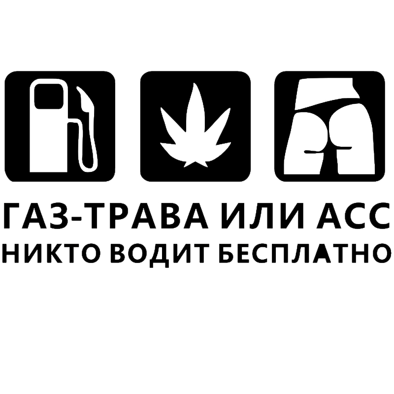 Car styling Russian GASS ASS Pattern Motorcycle Car